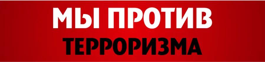protiv_terrorizma.png (900×213)